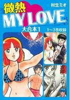 微熱MyLove 大合本