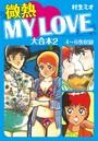 微熱MyLove 大合本2 4〜6巻収録