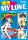 微熱MyLove 大合本3 7〜9巻収録