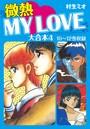 微熱MyLove 大合本4 10〜12巻収録