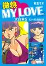微熱MyLove 大合本5 13〜15巻収録
