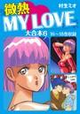 微熱MyLove 大合本6 16〜18巻収録
