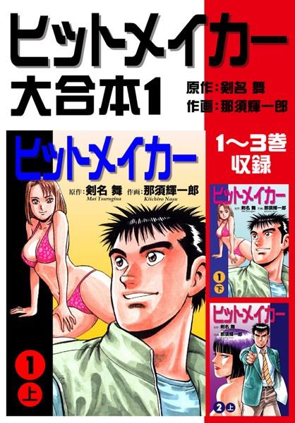 ヒットメイカー 大合本 1 1〜3巻収録