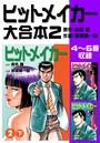 ヒットメイカー 大合本 2 4〜6巻収録