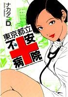 東京都立不安病院