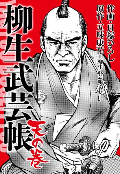 柳生武芸帳 天の巻