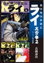銀河戦国群雄伝ライ 大合本 2 4〜6巻収録