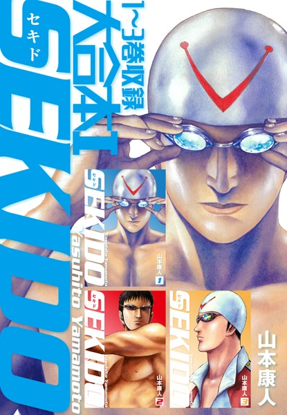 SEKIDO 大合本 1 (1〜3巻収録)