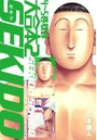 SEKIDO 大合本 2 (4〜5巻収録)