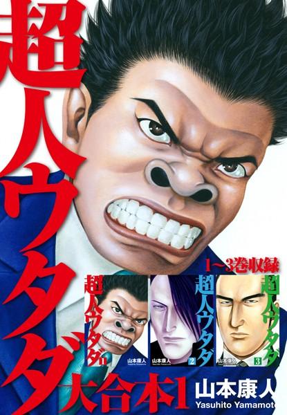 超人ウタダ 大合本 1 (1〜3巻収録)