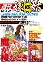 週刊 嫁VS姑 vol.4