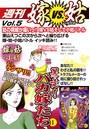 週刊 嫁VS姑 vol.5