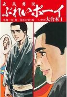 ぶれいボーイ 大合本(秘蔵イラスト付き)