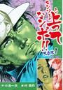 キンゾーの上ってなンボ 大合本 1(美麗イラスト付き)