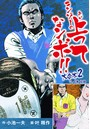 キンゾーの上ってなンボ 大合本 2(美麗イラスト付き)