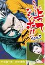 キンゾーの上ってなンボ 大合本 3(美麗イラスト付き)