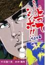 キンゾーの上ってなンボ 大合本 4(美麗イラスト付き)