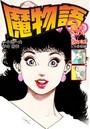 魔物語 愛しのベティ 大合本 3 (美麗イラスト付き)