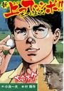 新上ってなンボ!! 太一よ泣くな 大合本 7(特典美麗イラスト付き)(13.14巻)