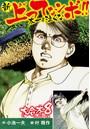 新上ってなンボ!! 太一よ泣くな 大合本 8(特典美麗イラスト付き)(15.16巻)