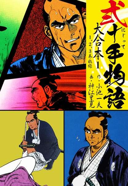 弐十手物語 大合本 1(1.2.3巻)