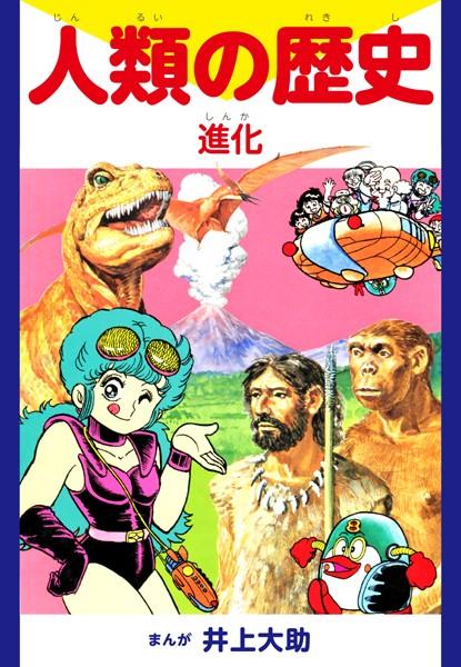 人類の歴史 進化