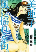 美亜子、風に揺れる街。