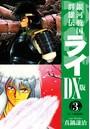 銀河戦国群雄伝ライDX版 3