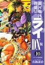 銀河戦国群雄伝ライDX版 10