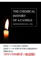 THE CHEMICAL HISTORY OF CANDLE(邦題:ロウソクの科学)