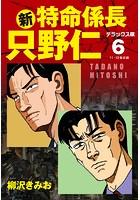 新・特命係長 只野仁 デラックス版 6