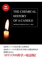 THE CHEMICAL HISTORY OF CANDLE(邦題:ロウソクの科学)【無料小冊子】