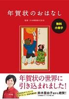 年賀状のおはなし【無料小冊子】