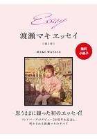 Essay 渡瀬マキ エッセイ【無料小冊子】