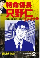 特命係長 只野仁ファイナル デラックス版 2