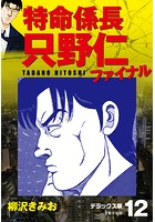 特命係長 只野仁ファイナル デラックス版 12