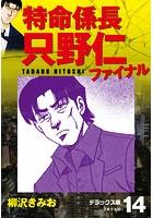 特命係長 只野仁ファイナル デラックス版 14