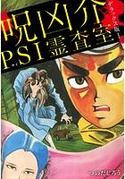 呪凶介PSI霊査室 デラックス版