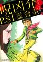 呪凶介PSI霊査室 デラックス版 2