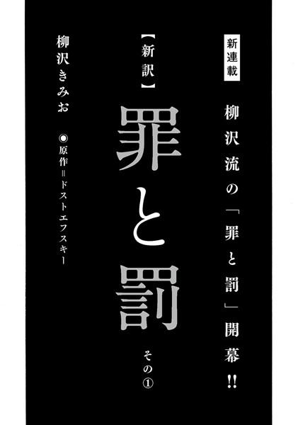【新訳】罪と罰 第1話