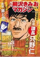 月刊 柳沢きみおマガジン Vol.4