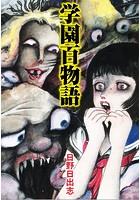 学園百物語(オリジナルカバー版)