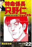 特命係長 只野仁ファイナル デラックス版 22