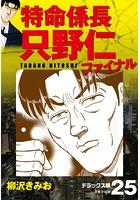 特命係長 只野仁ファイナル デラックス版 25