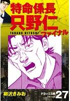 特命係長 只野仁ファイナル デラックス版 27