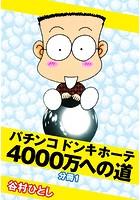 パチンコドンキホーテ 4000万への道(単話)