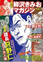 月刊 柳沢きみおマガジン Vol.8