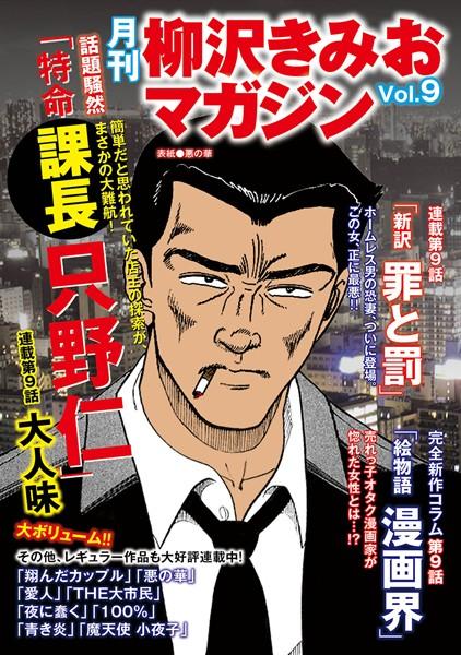 月刊 柳沢きみおマガジン Vol.9