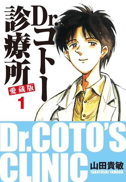 Dr.コトー診療所 愛蔵版 1