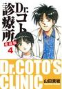 Dr.コトー診療所 愛蔵版 4